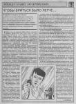 Бритье статья 01.jpg